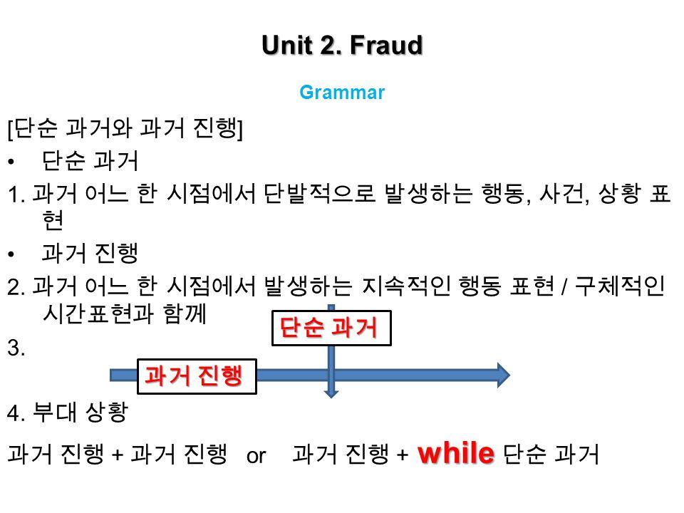 Unit 2. Fraud [단순 과거와 과거 진행] 단순 과거